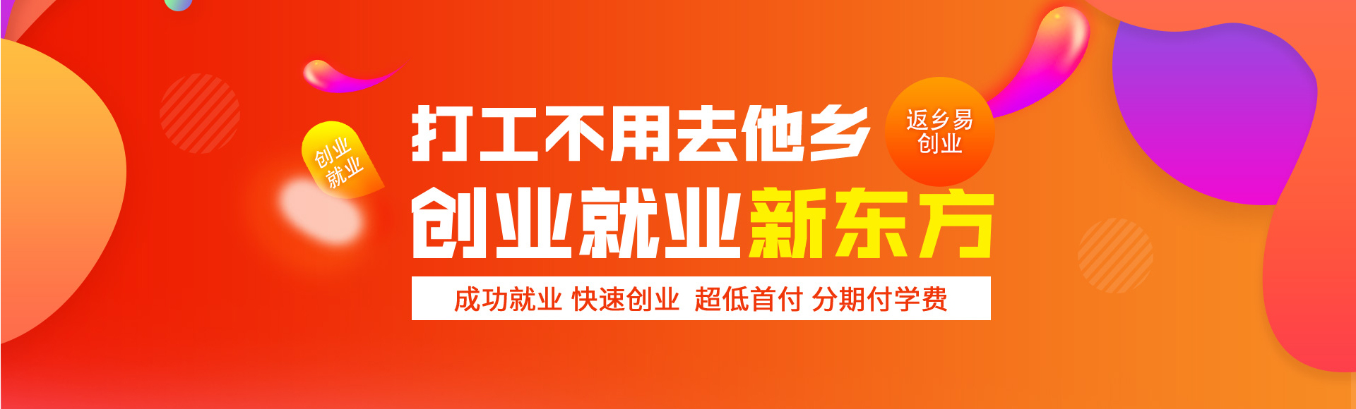 青海新东方打工返乡