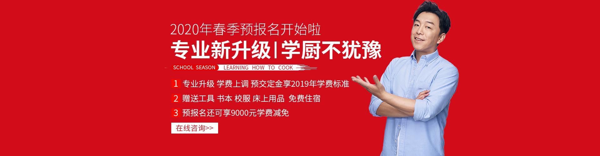 春招预报名_青海新东方烹饪学校